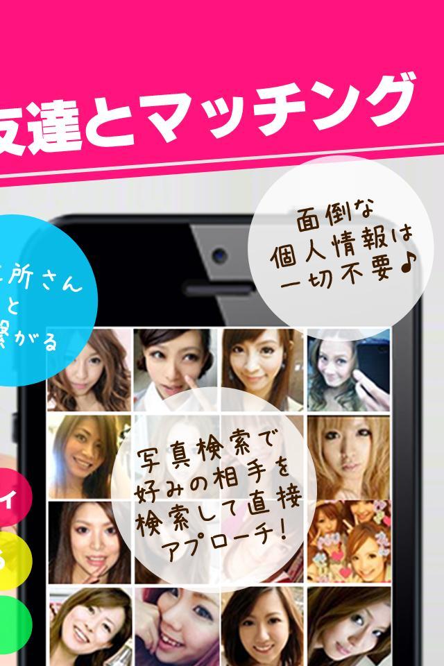 出会系 マッチングアプリ