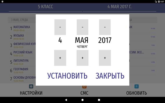 Расписание уроков screenshot 10
