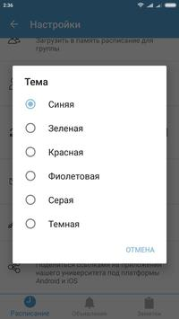 Расписание screenshot 4