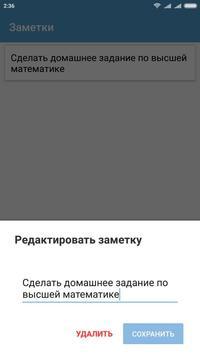 Расписание screenshot 7