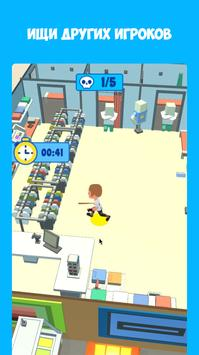 А4 Прятки - прячься или ищи скриншот 5