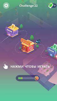 А4 Ограбление банка челлендж скриншот 2
