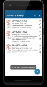 Почтовый трекер. Белпочта и Cainiao (Китай - РБ) screenshot 3
