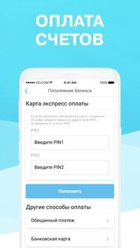 Мой  Белтелеком screenshot 3