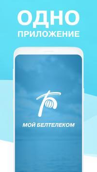 Мой  Белтелеком poster