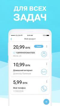 Мой  Белтелеком screenshot 1