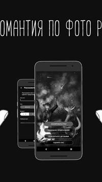 Хиромантия по фото руки screenshot 1