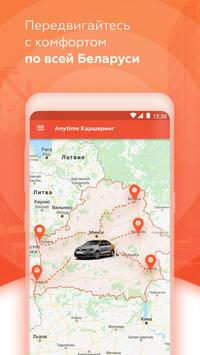 Anytime - Carsharing in Minsk. Car rent in Belarus poster