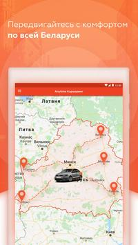 Anytime - Carsharing in Minsk. Car rent in Belarus screenshot 8