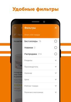 OZ - Покупки в радость :) screenshot 3