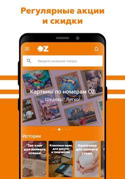 OZ - Покупки в радость :) poster