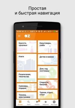 OZ - Покупки в радость :) captura de pantalla 1