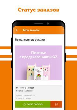 OZ - Покупки в радость :) screenshot 7