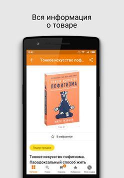 OZ - Покупки в радость :) captura de pantalla 4