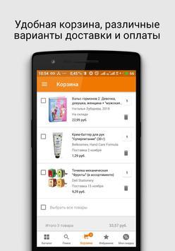 OZ - Покупки в радость :) captura de pantalla 5