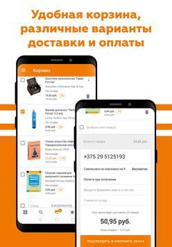 OZ - Покупки в радость :) screenshot 5