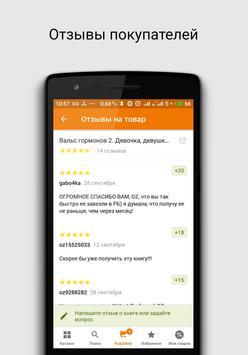 OZ - Покупки в радость :) captura de pantalla 6