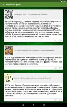 Интересные факты screenshot 5