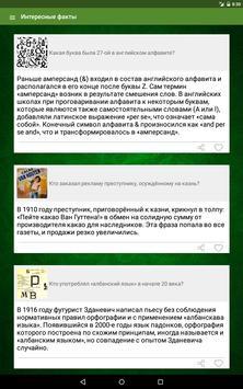 Интересные факты screenshot 8