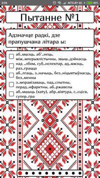 Тэсты па беларускай мове screenshot 1