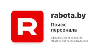 Поиск персонала на rabota.by