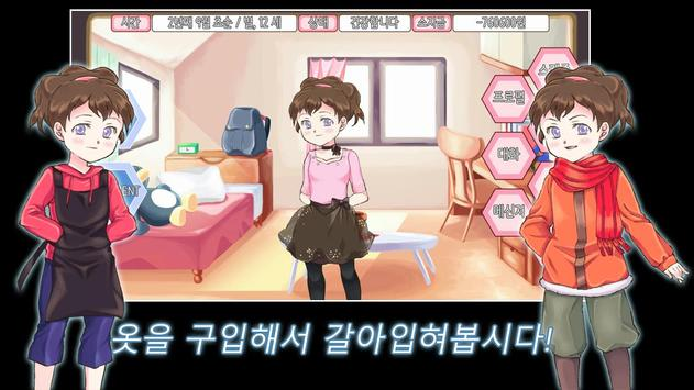 소녀육성기록 basic demo screenshot 1