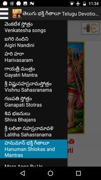 తెలుగు భక్తి గీతాలూ poster