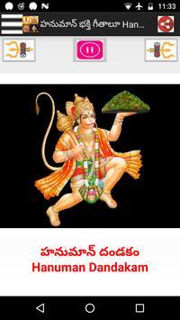 తెలుగు భక్తి గీతాలూ screenshot 12