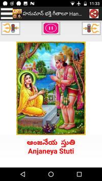 తెలుగు భక్తి గీతాలూ screenshot 15