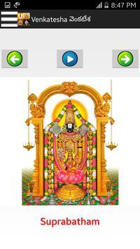 తెలుగు భక్తి గీతాలూ screenshot 2