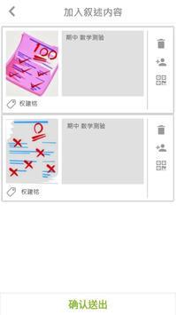 學習檔案 screenshot 7