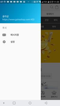 골라샵 screenshot 5