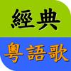 懷念粵語老歌精選 經典廣東歌 免費音樂歌曲MV播放器 иконка