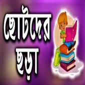 Choto Monider Misti Chora (ছোট মনিদের মিষ্টি ছড়া) icon