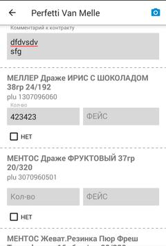 МерчМастерская screenshot 2