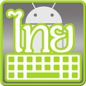 Hardware Thai Keyboard icon