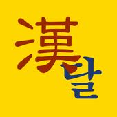 한자로 달려 (한자공부) icon