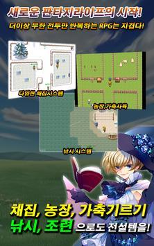 노가다 RPG 포스터