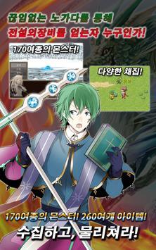 노가다 RPG 스크린샷 3