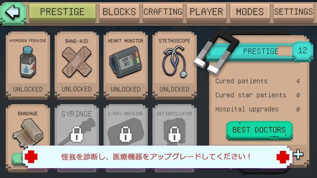 パンデミッククラフト:医者と病院のゲームシミュレーター スクリーンショット 6