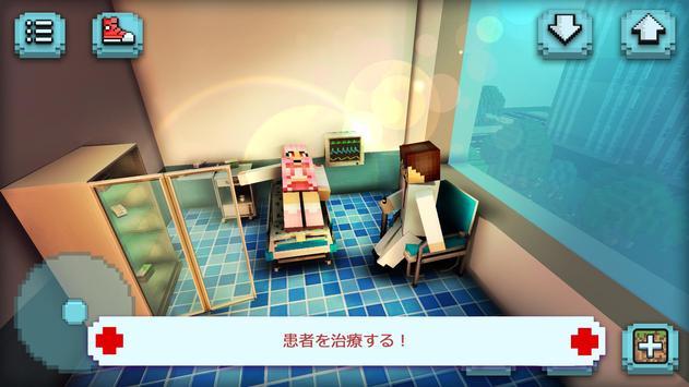 パンデミッククラフト:医者と病院のゲームシミュレーター ポスター