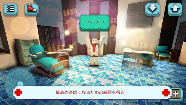 パンデミッククラフト:医者と病院のゲームシミュレーター スクリーンショット 11