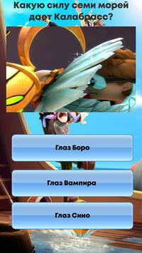 Zak Storm screenshot 1