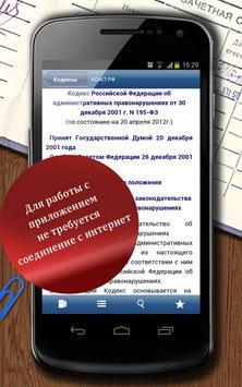 ГАРАНТ. Студент screenshot 2