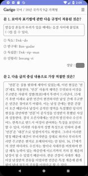 ifoo 공무원 기출문제 -  공무원 시험대비 기출문제 poster