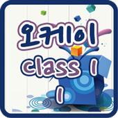 오케이잉글리쉬 클래스 1-01 icon