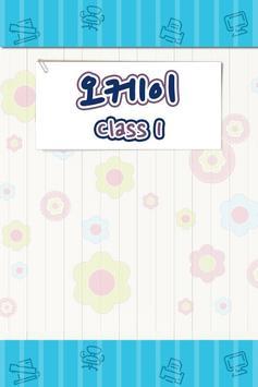 오케이잉글리쉬 클래스 1-01 poster