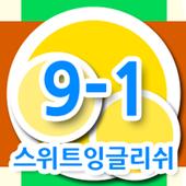스위트잉글리쉬 클래스 9-01 icon