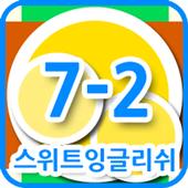 스위트잉글리쉬 클래스 7-2 icon