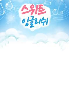 스위트잉글리쉬 클래스 7-2 poster